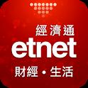 etnet 財經·生活 經濟通 icon
