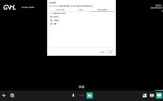 meet.ei-link.com