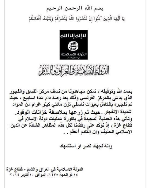 Islamic State flyer released in Gaza