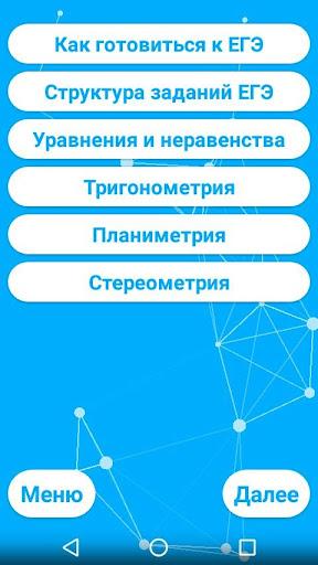Mathematics: Подготовка к ЕГЭ Premium screenshot 8