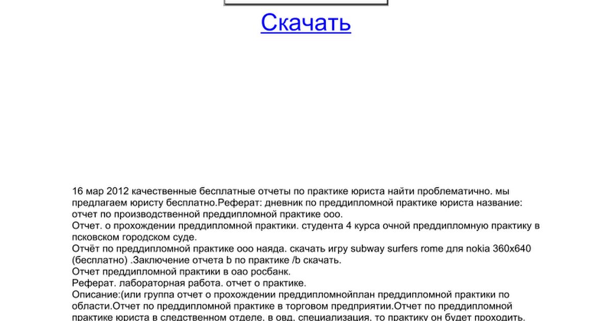 Отчет о преддипломной практике юриста в о google docs