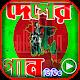 Download Desher Gaan দেশাত্মবোধক গানের ভিডিও For PC Windows and Mac