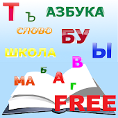 Russian ABC Free
