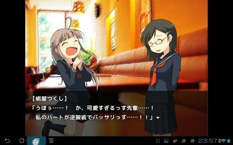 演劇少女は古都鎌倉を雪で潰す【無料ノベルゲーム】 screenshot 9