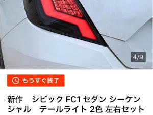 シビック FK7 のカスタム事例画像 ひょう助さんの2019年06月09日19:03の投稿
