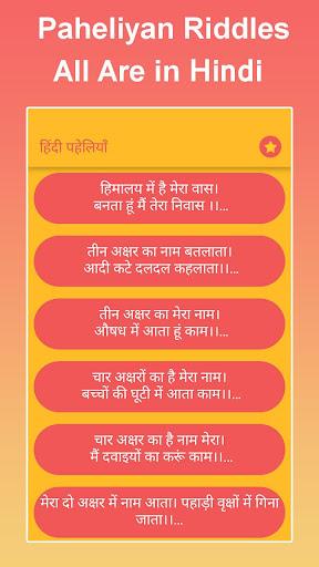 Paheliyan riddles in hindi 1.2 screenshots 2