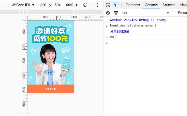 WeChat WebView Debug