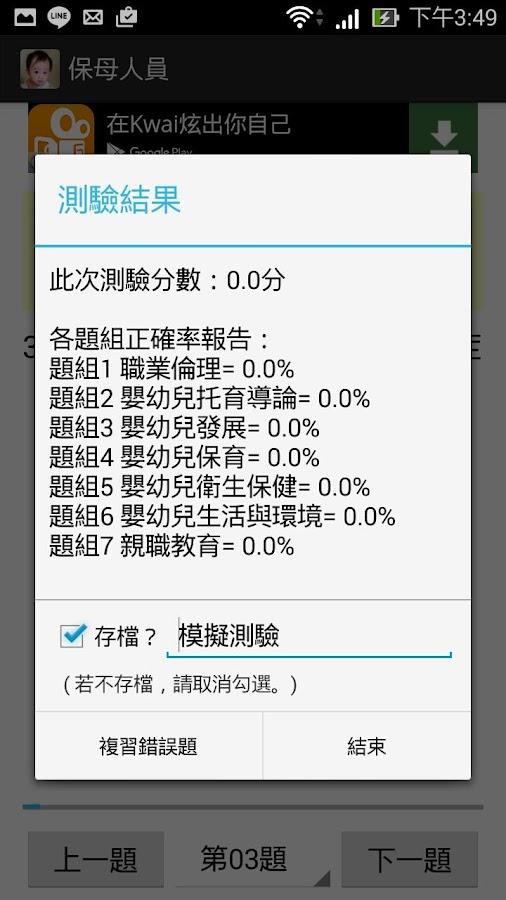 飲料調製丙級 - 題庫練習- screenshot