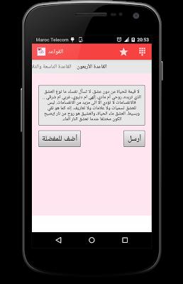 قواعد العشق الأربعون  بدون نت - screenshot