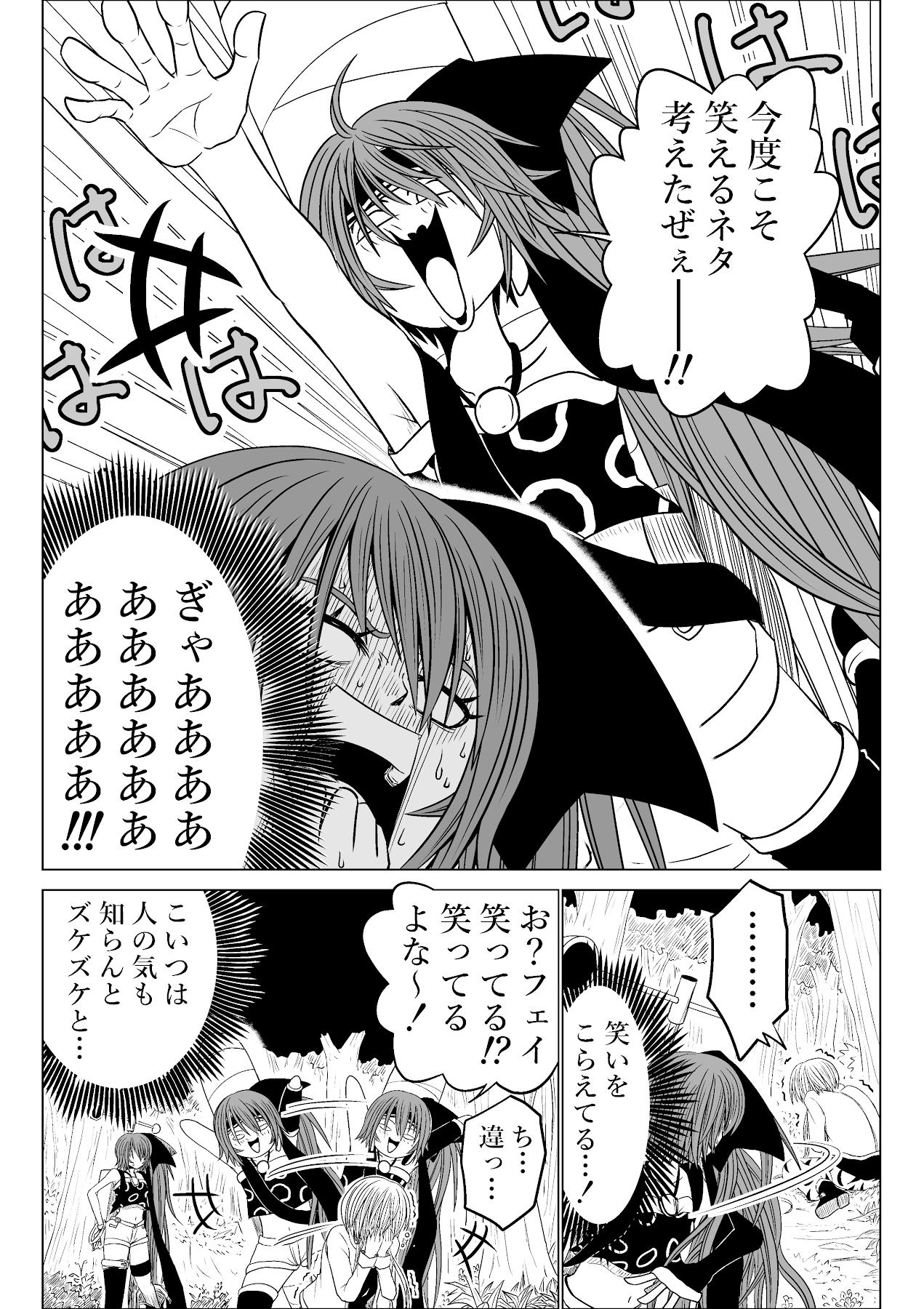 バリアス・サン8_22