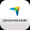 인천 시민 사이버 교육센터 모바일앱 icon