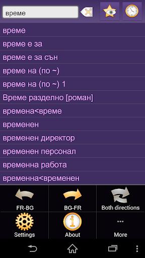【免費書籍App】Bulgarian French Dictionary Fr-APP點子