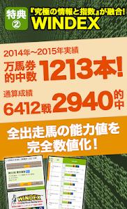 無料の競馬情報・競馬予想アプリ*UMAJIN.net screenshot 12