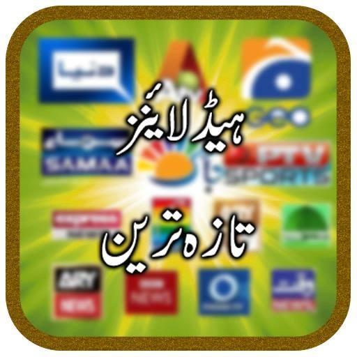 Pakistani News Headlines