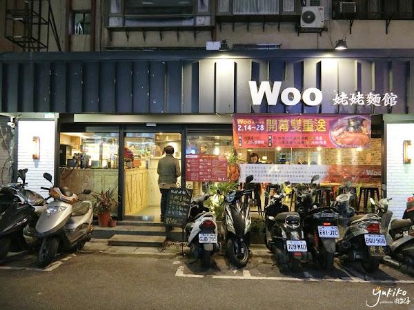 woo姥姥麵館 (已歇業)