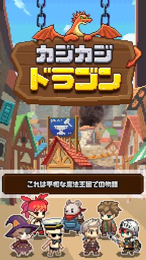 カジカジドラゴン screenshot 5