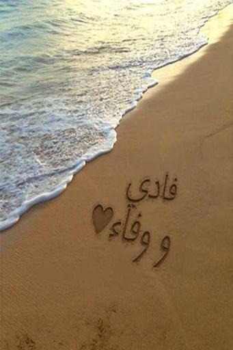 صور اسمك على الرمال