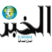 El Khabar Algérie