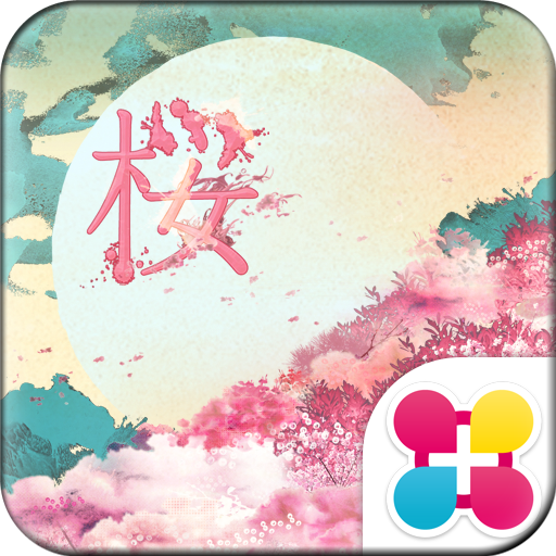 Japanese Kanji「桜」 Wallpaper Icon