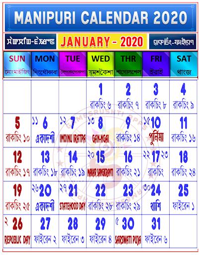 Manipuri Calendar 2020 1.3 screenshots 1