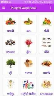 Punjabi Word Book for PC-Windows 7,8,10 and Mac apk screenshot 1