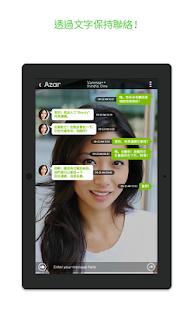 Azar——視訊聊天和通話信差 - screenshot thumbnail