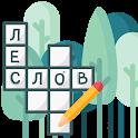 Кроссворды. Лес слов icon