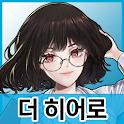 더 히어로 icon