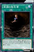 深淵の指名者