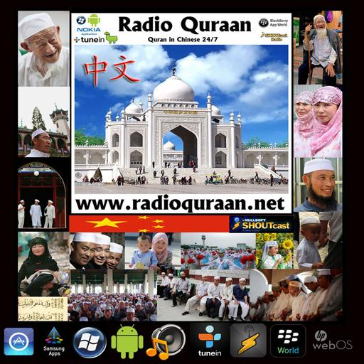 Radio Quraan in Chinese 24 7