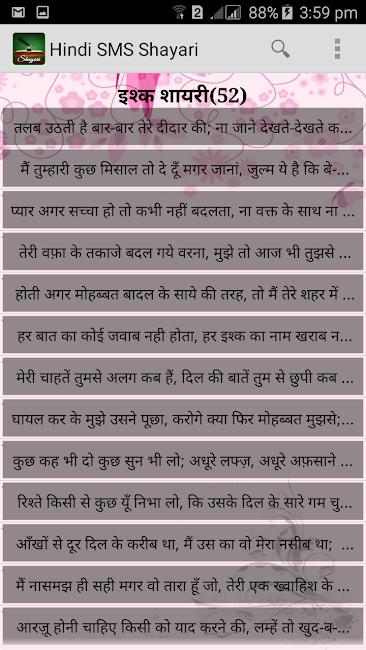 #3. Latest Hindi Shayari 100000+ (Android)
