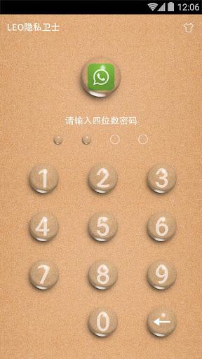 玩個人化App|LEO隐私卫士主题-弹珠免費|APP試玩
