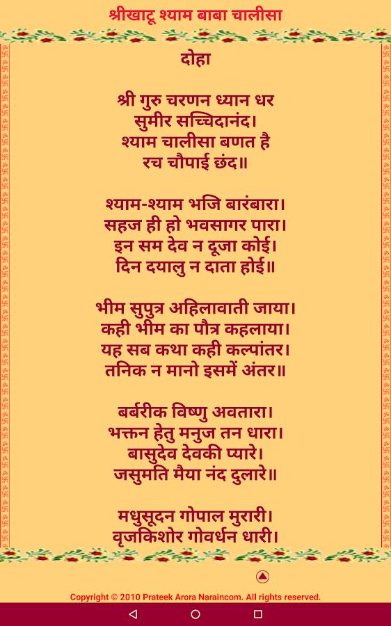 shrimad bhagavad geeta in hindi pdf