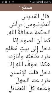 بستان الرهبان - náhled