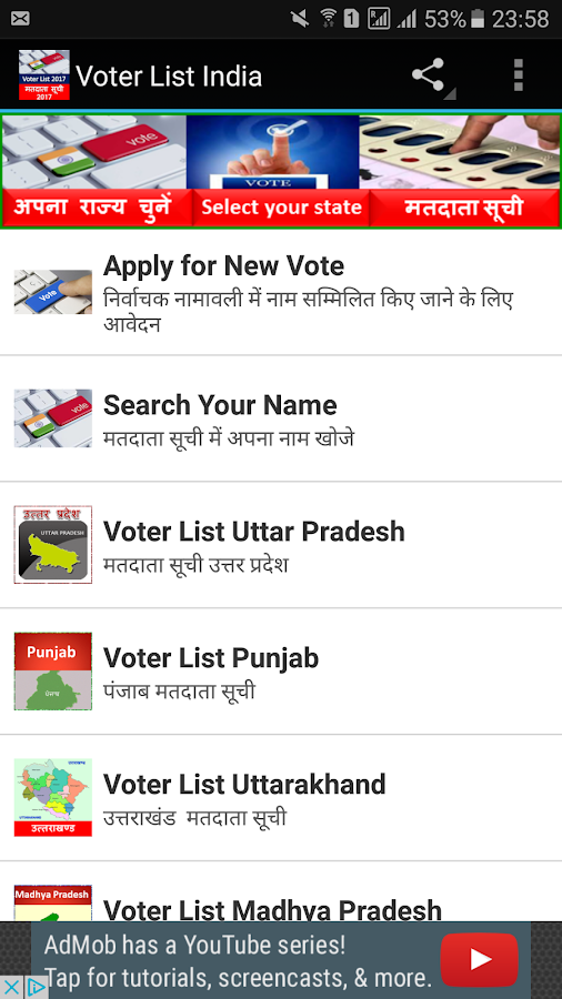 Voter Online Services-India- screenshot