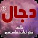 Dajjal 1 by Mufti Abu Lubaba Shah Mansoor APK