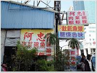 阿忠菜粽.肉粽專賣店(大同店)