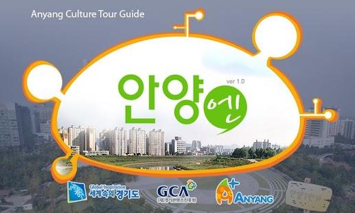 안양n- screenshot thumbnail