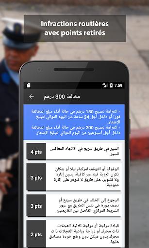 Sya9a Maroc 1.51 Screenshots 6