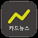 카드뉴스 - 그림으로 보는 뉴스 icon