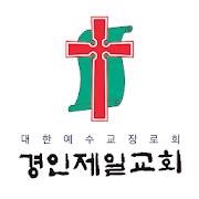 경인제일교회 스마트요람