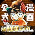 名探偵コナン公式アプリ -無料で毎日漫画が読める- download
