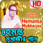 Bengali Song of Hemanta Mukherjee হেমন্ত মুখার্জী APK icon