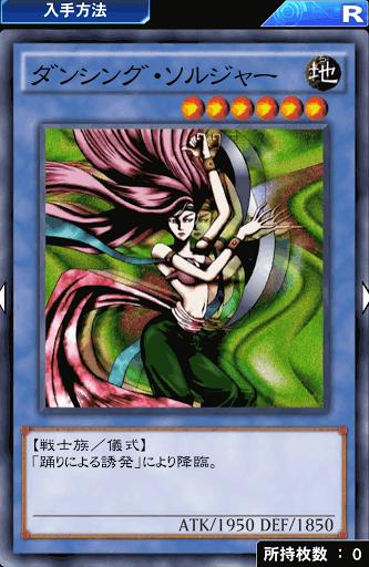 ダンシング・ソルジャー