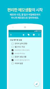 메모G_사진 메모, 비밀 노트, 할일 정리 - náhled