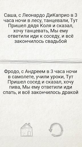 u0427u0435u043fu0443u0445u0430 3.0.0 screenshots 8