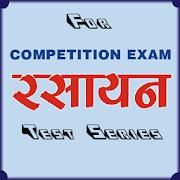 Chemistry Hindi One liner Quiz APK