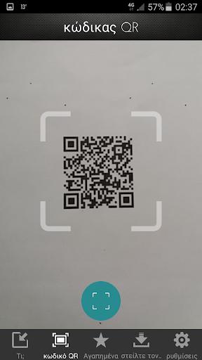 κώδικας QR - Σάρωση κωδικό QR