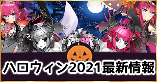 ハロウィン2021