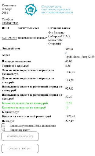 u042eu0424u041au0420-u043eu043du043bu0430u0439u043d 1.3 screenshots 4